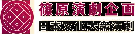 浅草 木馬館大衆劇場、十条 篠原演芸場では、毎月劇団公演を行っております。|篠原演劇企画 東京大衆演劇