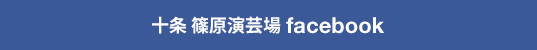 十条 篠原演芸場 Facebook