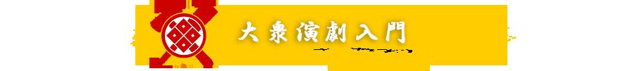 Hot Family 大道具制作部