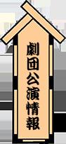 劇団公演情報