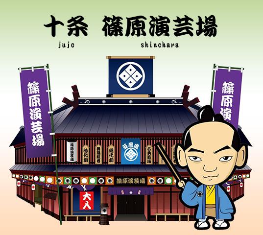 十条 篠原演芸場