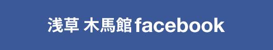 浅草 木馬館大衆劇場 Facebook